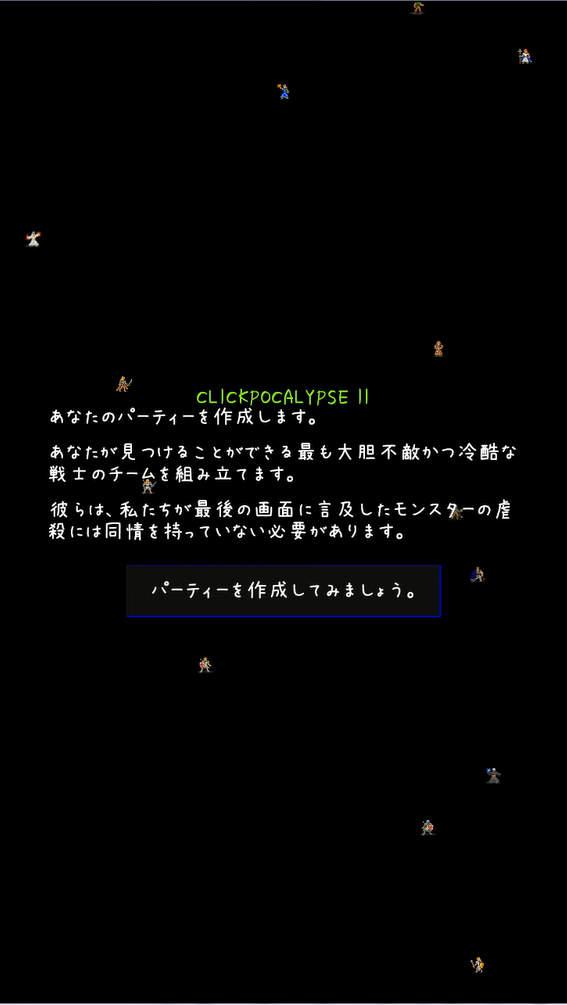 CLICKPOCALYPSE2 タイトル画面