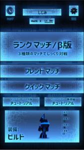 クリスタル・クラッシュ メニュー画面
