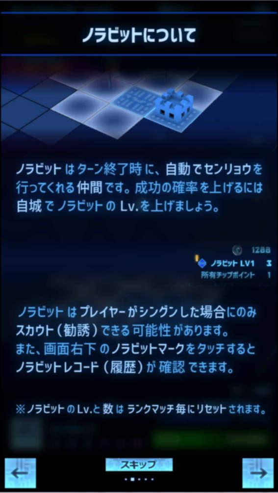 クリスタル・クラッシュ ランクマッチ戦