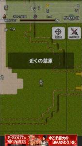 Re:Level2 近くの草原を攻略しよう
