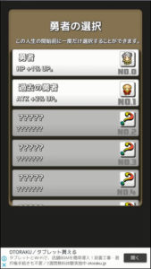 Re:Level2 勇者は冒険中に増やす事が出来るよ