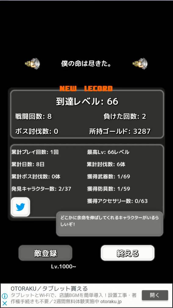 Re:Level2 寿命を迎えるとレコードとして記録されます