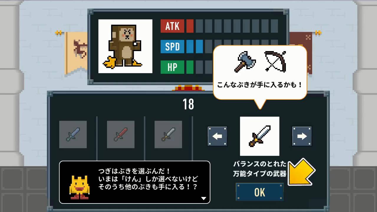シンクシンクモンスターズ 武器を選びます