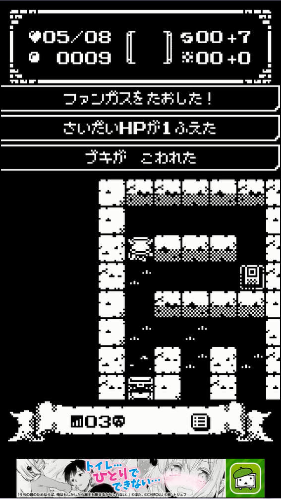 1-Bit Rogue ゲーム画面
