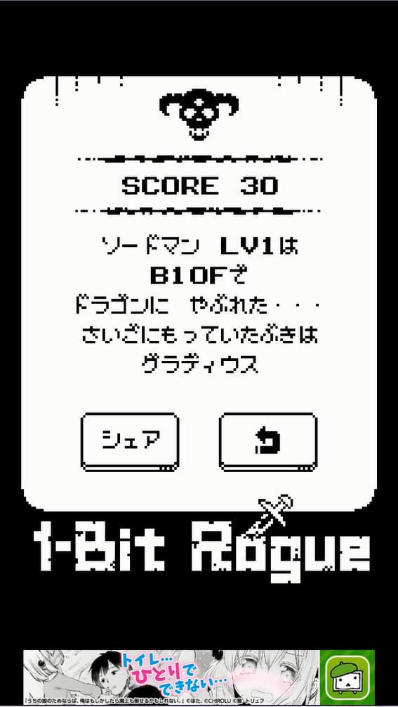1-Bit Rogue ゲームオーバー