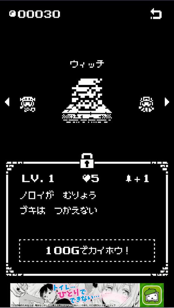 1-Bit Rogue キャラクター解放