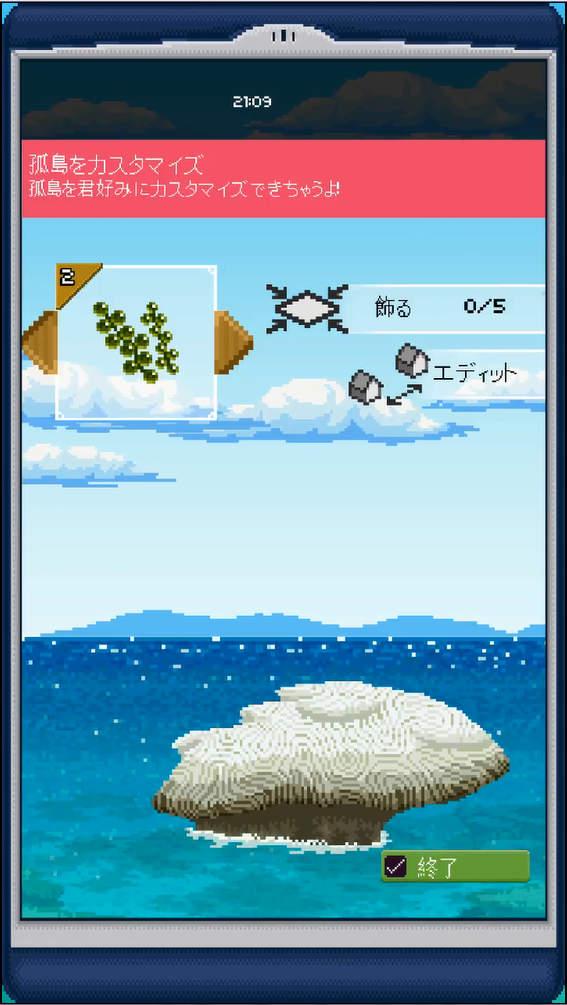 Desart Island Fishing ちょっとしたカスタマイズも出来るよ