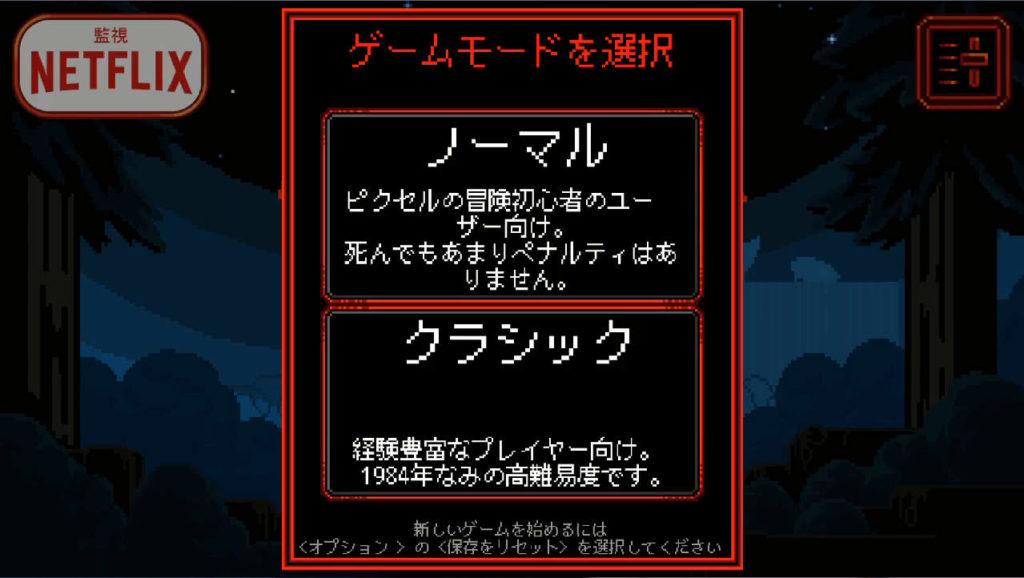StrangeThings ゲームモード