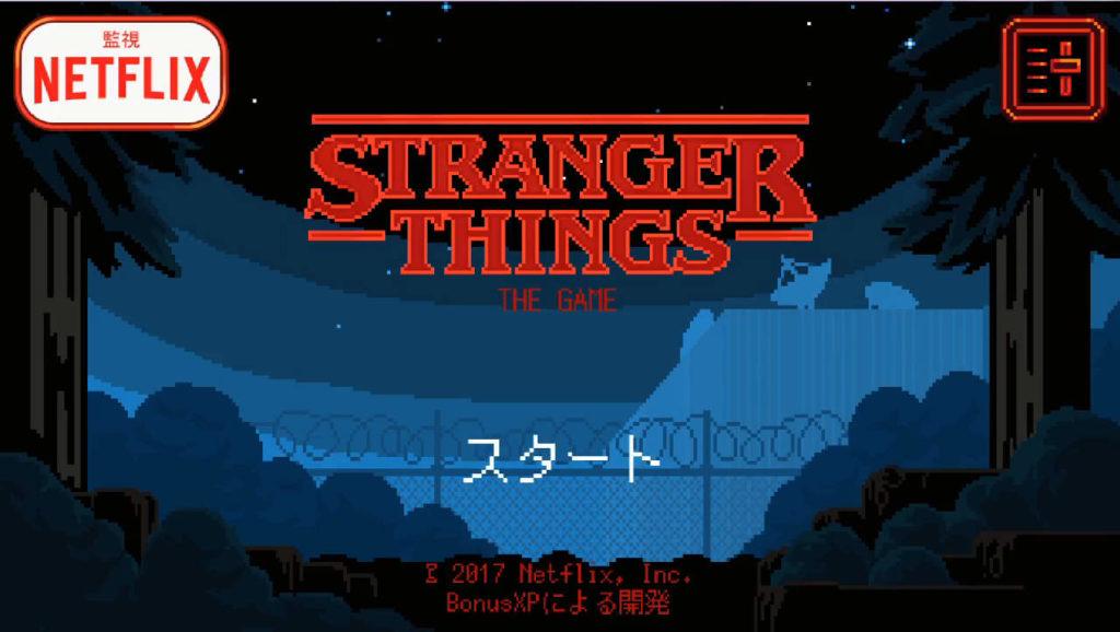 StrangeThings タイトル画面
