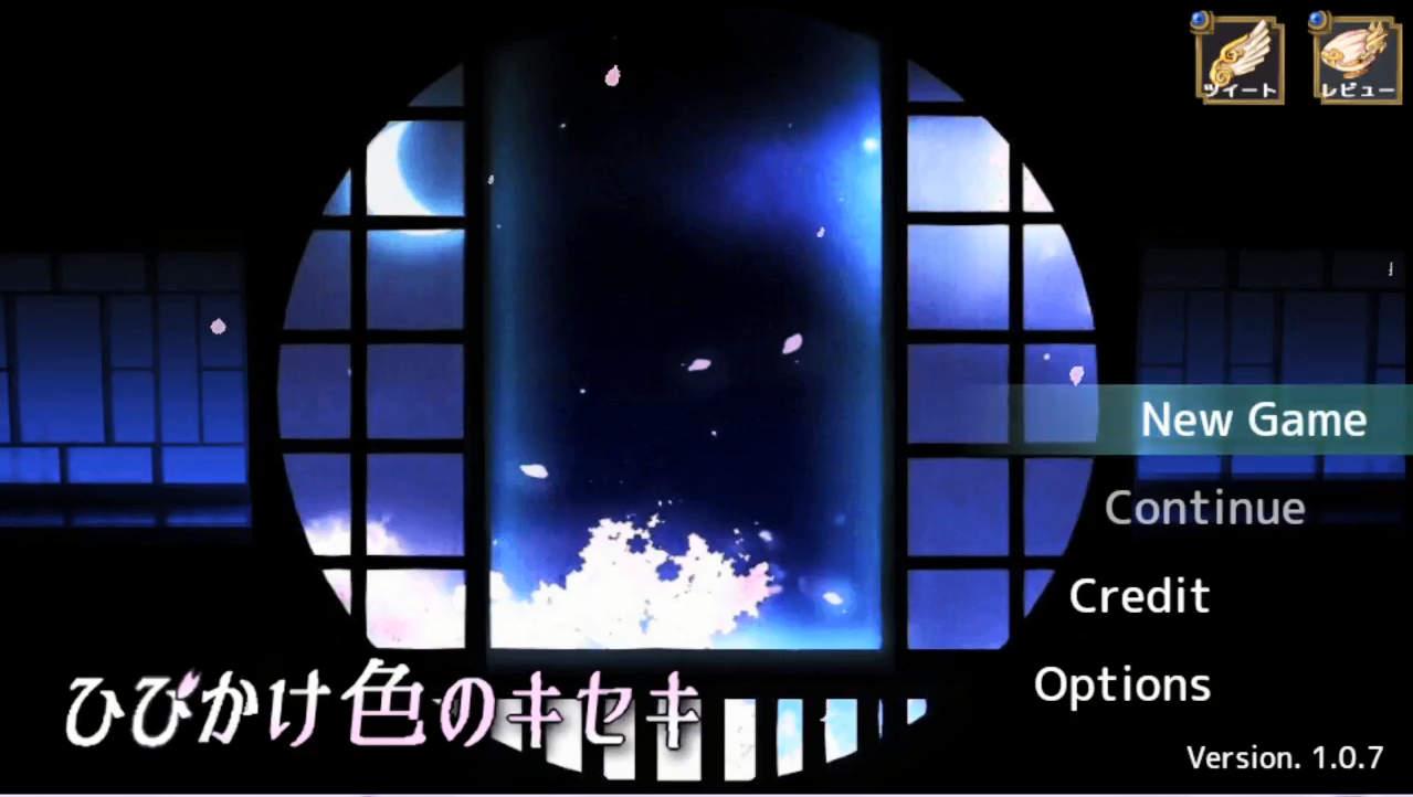ひびかけ色のキセキ タイトル画面