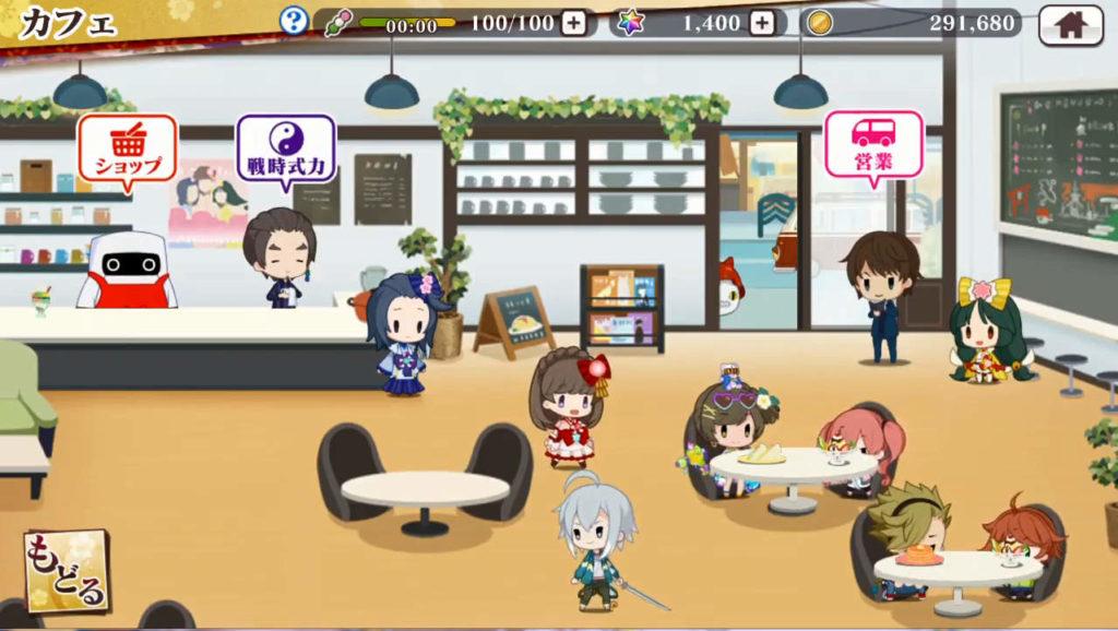 京刀のナユタ カフェ画面