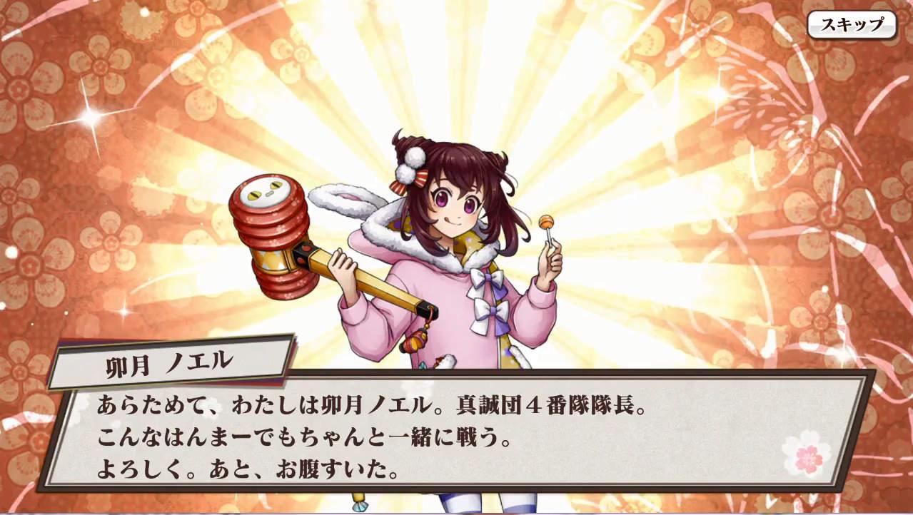 京刀のナユタ キャラクターゲット