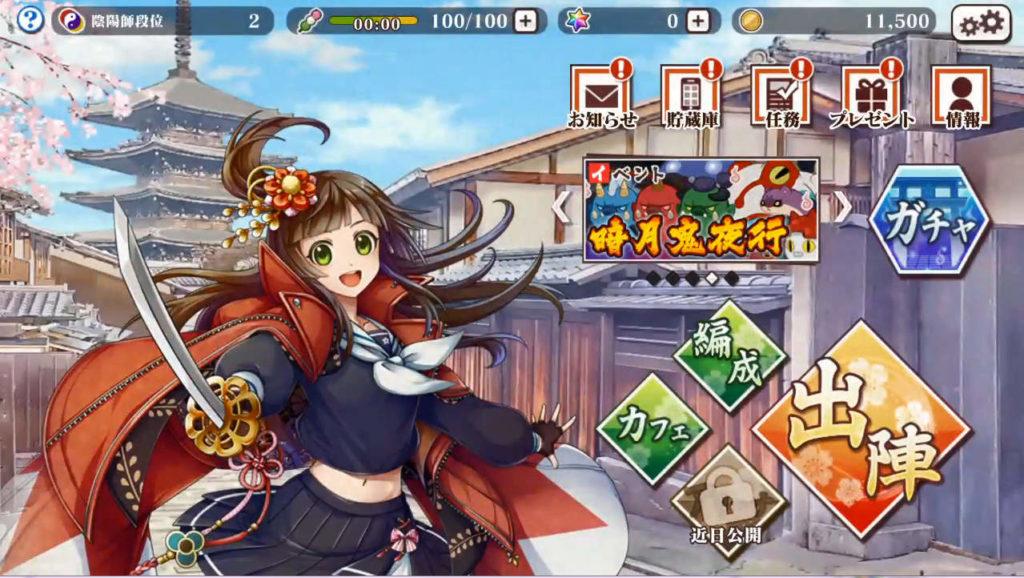 京刀のナユタ メイン画面