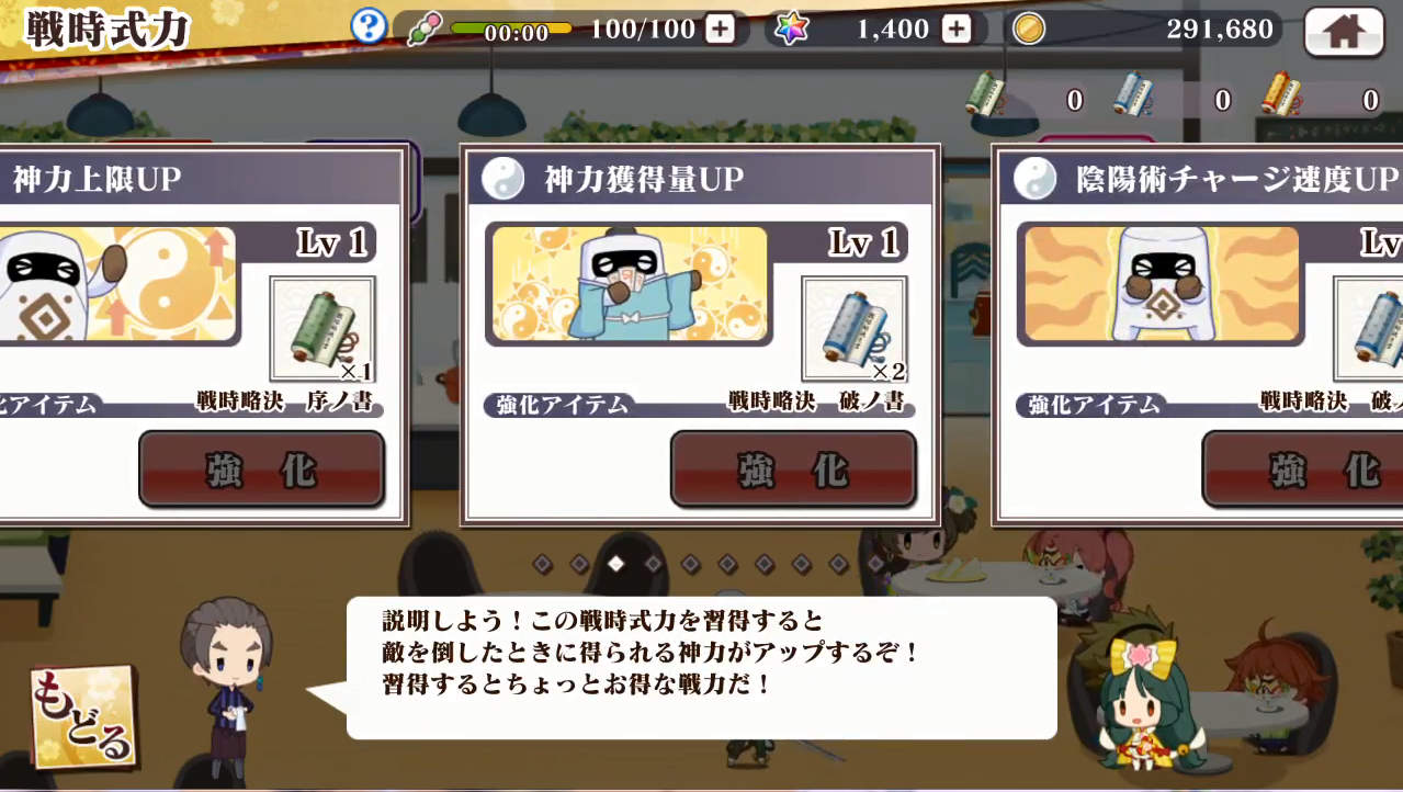 京刀のナユタ 戦時式力