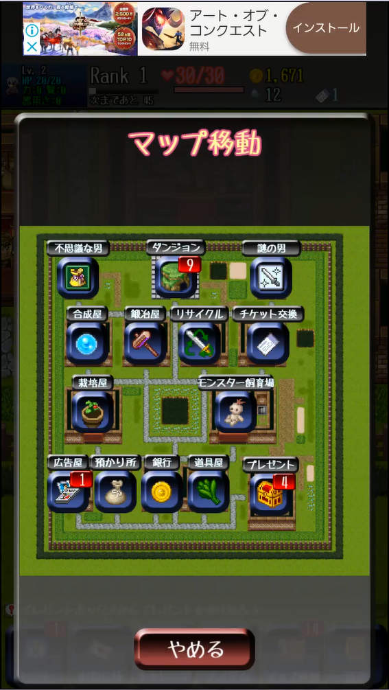 EternalRogue マップ画面