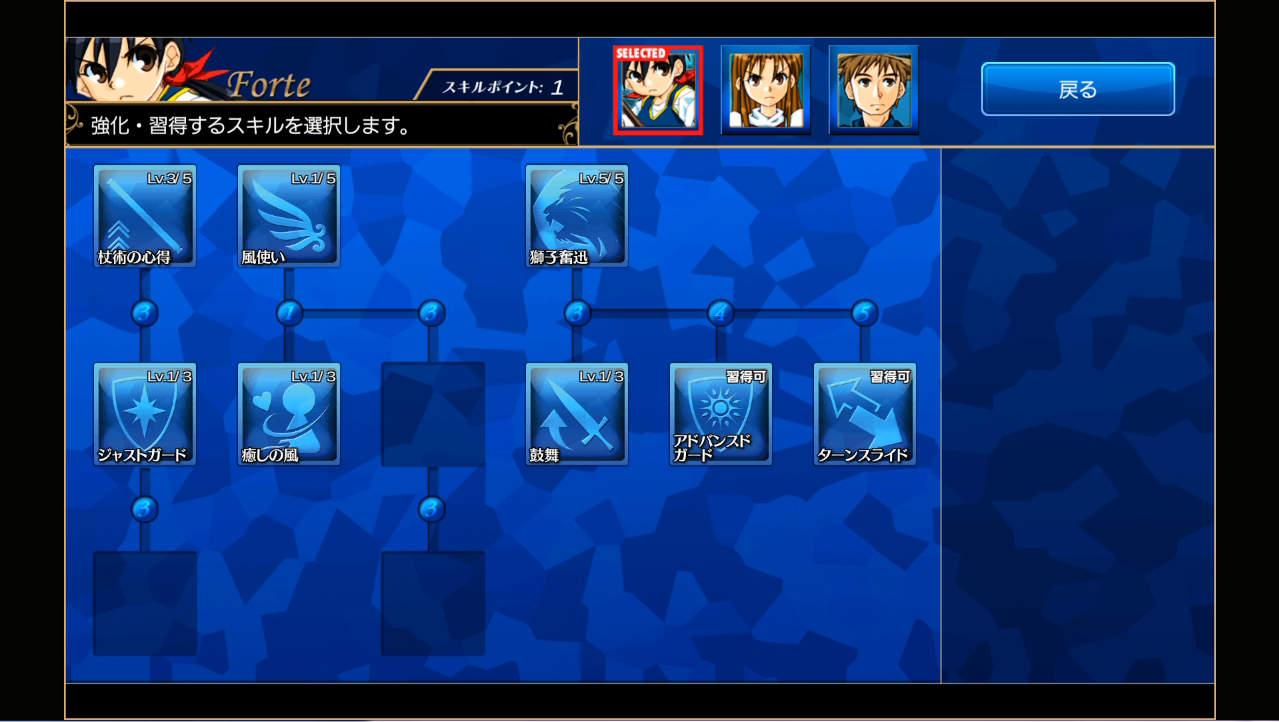 星の数だけ物語 スキル画面