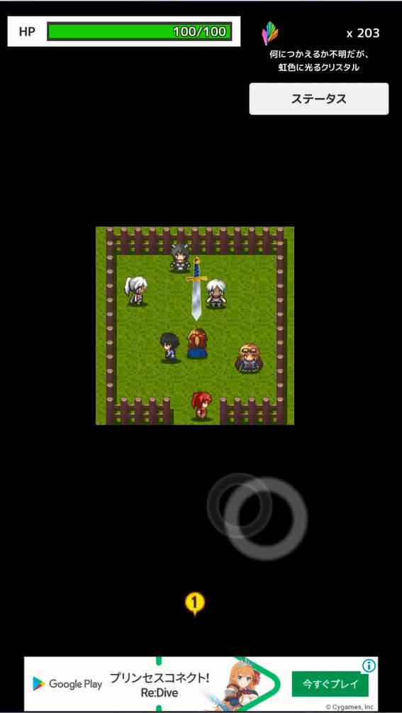 なにもないRPG ゲーム画面