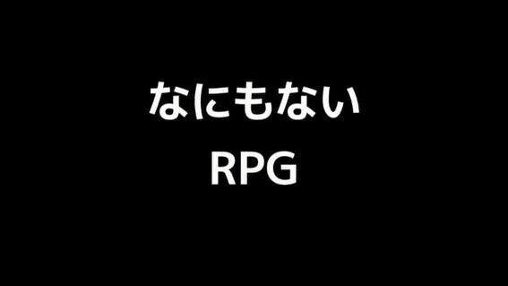 なにもないRPG タイトル画面