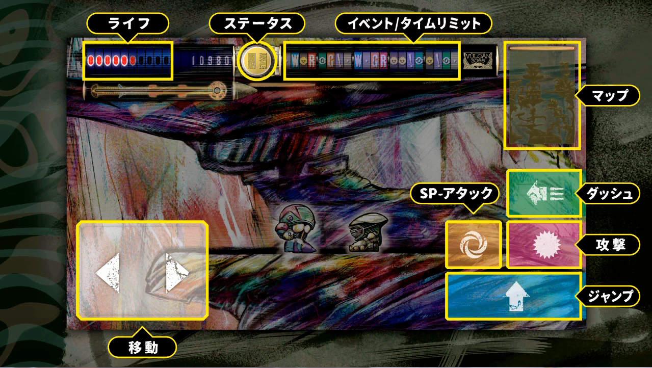 Vulcan 3055 ゲーム画面