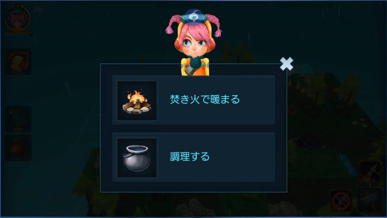 Ankora 焚き火画面