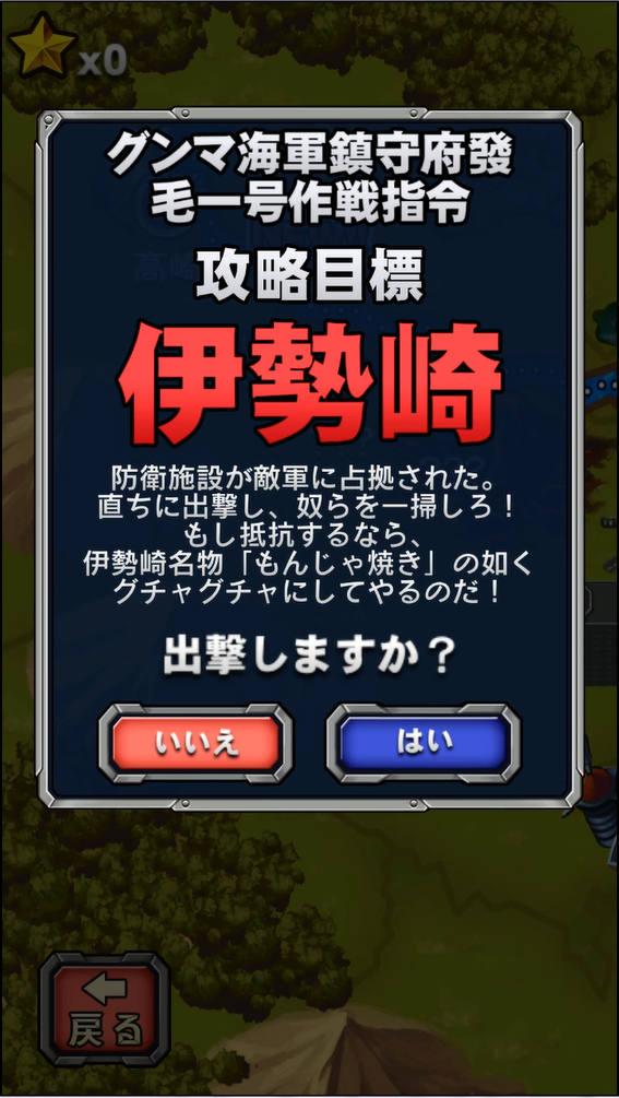 最強!グンマ海軍 ゲーム画面