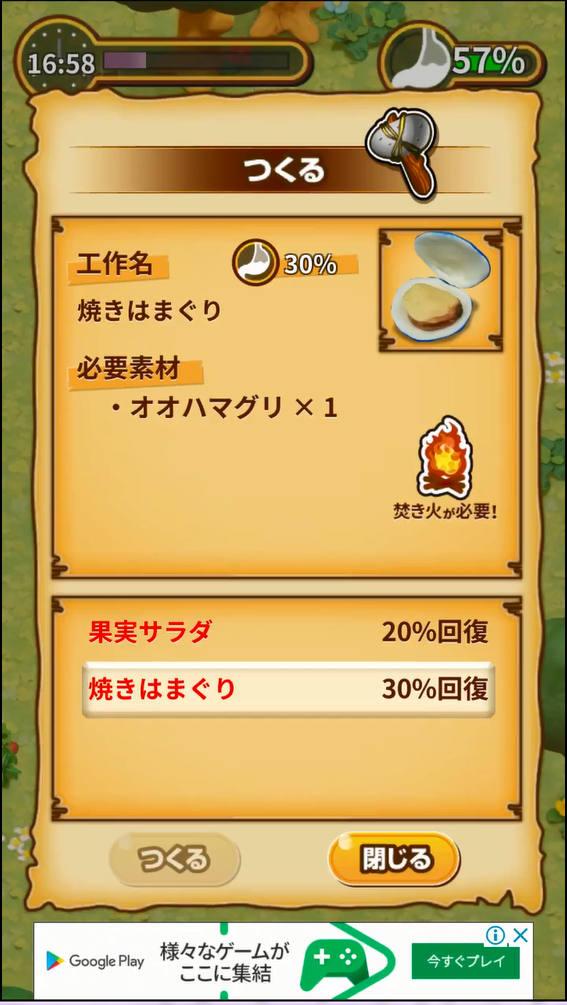ねんどの無人島 料理画面
