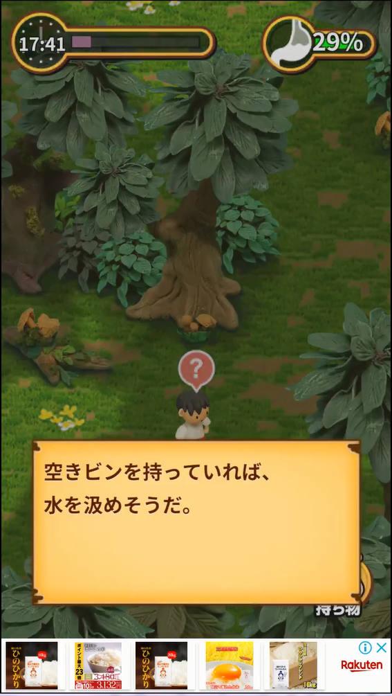 ねんどの無人島 ゲーム画面