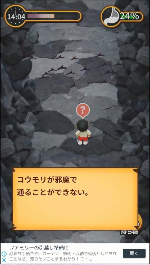 ねんどの無人島 謎解き画面