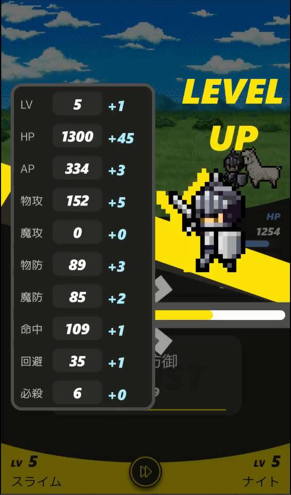 ポケットロードEX レベルアップ画面