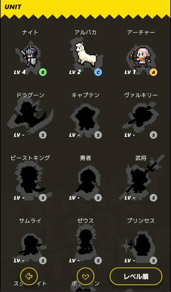 ポケットロードEX キャラクター一覧画面