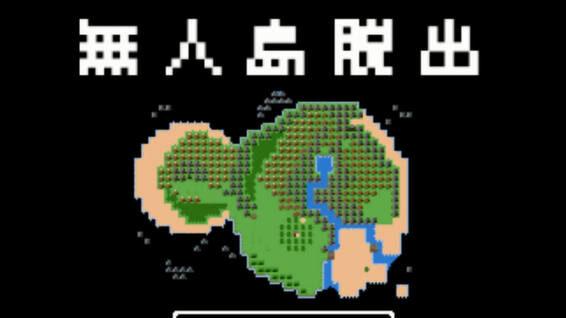 無人島脱出 タイトル画面