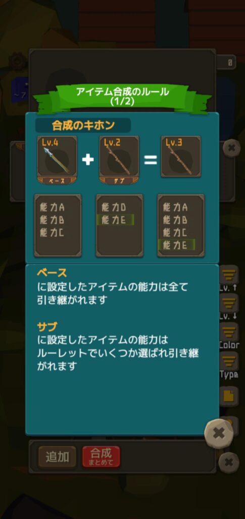 聖剣サバイバル プレイイメージ