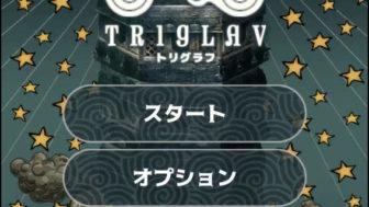 独特な世界観とグラフィックがキレイなハクスラRPG「TRIGLAV」
