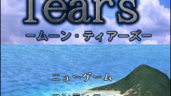スタジオティアのレトロRPGの第二作目!「MOON TEARS ver2」